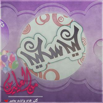رمزيات لعيد الأضحي 2012 أروع رمزيات لعيد الأضحي 2013 111010192557odUw.jpg