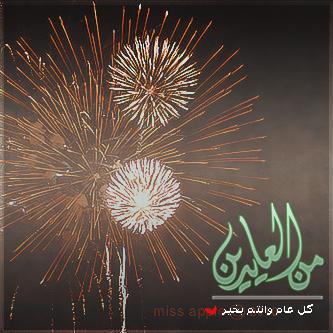 رمزيات لعيد الأضحي 2012 أروع رمزيات لعيد الأضحي 2013 111010192615cP6h.jpg