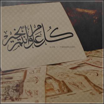 خلفيات خروف العيد 2013 رمزيات لعيد الأضحي 2013 111028132157x1Md.png