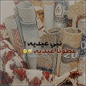 خلفيات خروف العيد 2013 رمزيات لعيد الأضحي 2013 111028132159rmOo.png