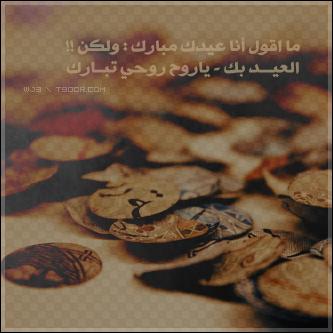 خلفيات خروف العيد 2013 رمزيات لعيد الأضحي 2013 111028132203r49A.png