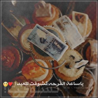 خلفيات خروف العيد 2013 رمزيات لعيد الأضحي 2013 111028132208B7Oe.png