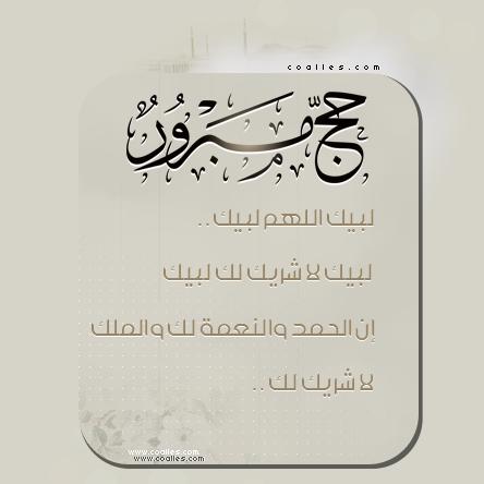 وسائط العيد المبارك mms2014أجمل كلمات 111102153649YVqu.png