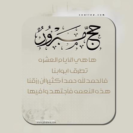 وسائط العيد المبارك mms2014أجمل كلمات 111102153652HfEQ.png