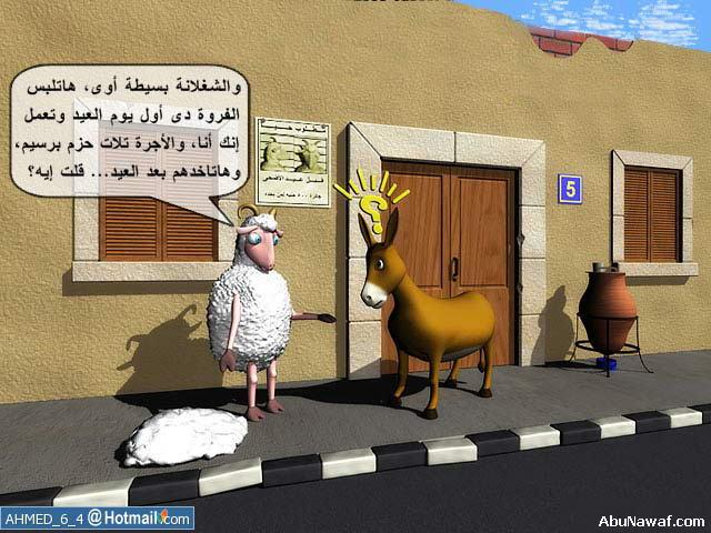مضحكة لعيد الاضحى المبارك 1111050734334Kam.jpg