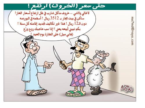 مضحكة لعيد الاضحى المبارك 1111050734346px0.jpg