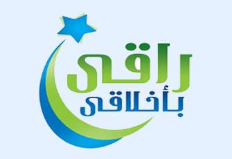 أخلاق المسلم 1111201512282XTL.jpg
