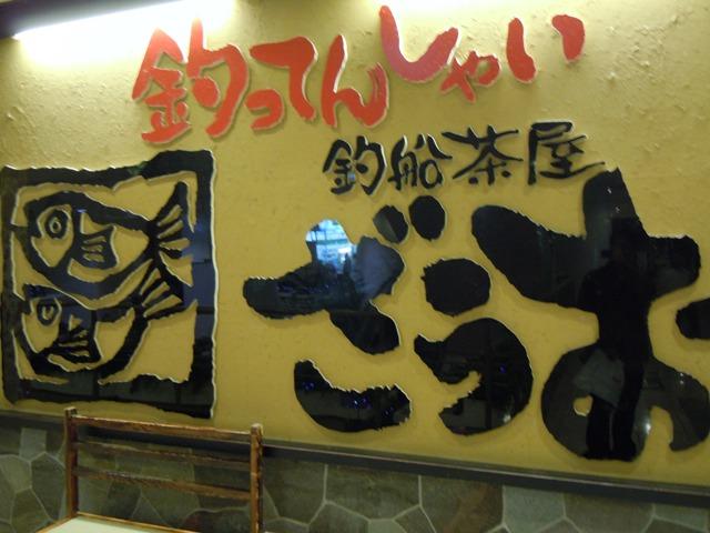 مطعم ياباني يهدي زبائنه فرصة أن يصطادوا ماسيتناولون في وجبتهم