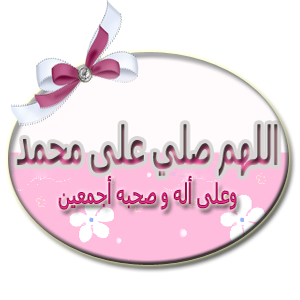 بطاقات اسلاميه - تواقيع دينيه 111204000343BzLy.png