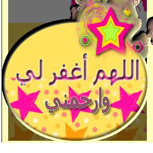 بطاقات اسلاميه - تواقيع دينيه 111204000345R7yf.png