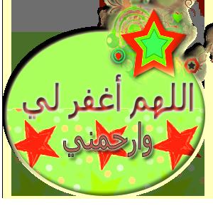 بطاقات اسلاميه - تواقيع دينيه 111204000346o7oH.png
