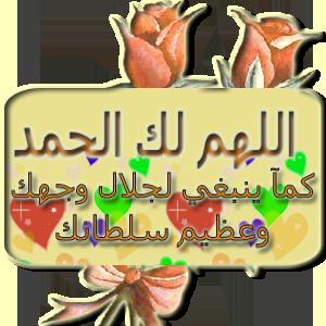 بطاقات اسلاميه - تواقيع دينيه 111204000349AV91.png