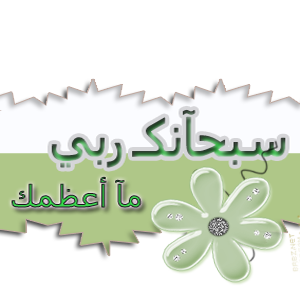 بطاقات اسلاميه - تواقيع دينيه 111204000352LyFH.png