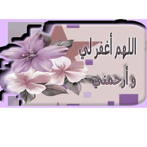 بطاقات اسلاميه - تواقيع دينيه 111204000352ZGCH.png