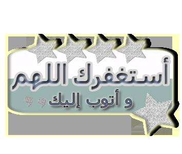 بطاقات اسلاميه - تواقيع دينيه 111204000353EDL3.png