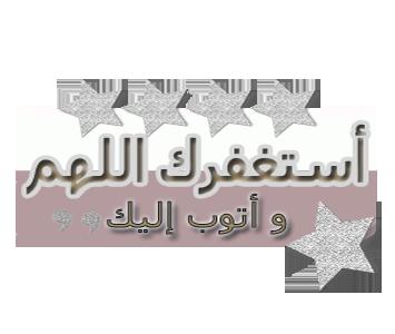 بطاقات اسلاميه - تواقيع دينيه 111204000354p950.png