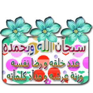 بطاقات اسلاميه - تواقيع دينيه 111204000355td9x.png