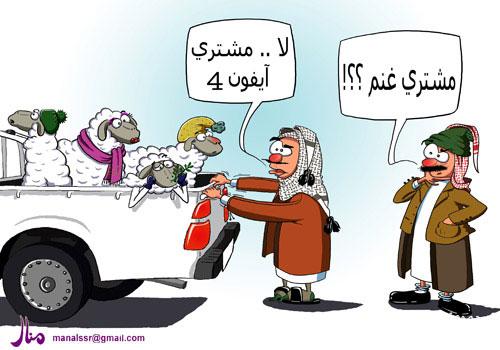 صور كاريكاتيرات رهيبه 2013 120412135922cQoR.jpg