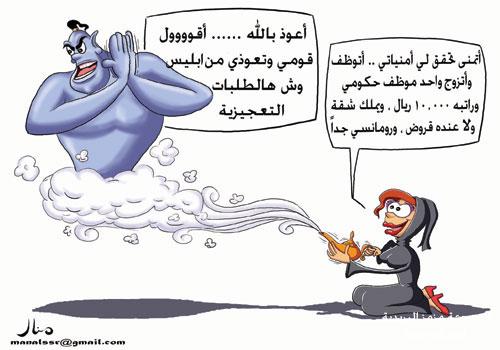 صور كاريكاتيرات رهيبه 2013 120412135924Sb7z.jpg