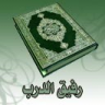 ����� ������� 2013 Islamic forms 120414131324f9hb.png