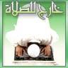 2013 رمزيات اسلاميه متحركة 2013 120414131325UJQm.jpg