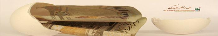 هيدرات للعيد 2013 خلفيات ماسنجر