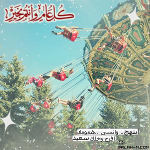 خليفات حلويات وحلى الفطر 2013,رمزيات