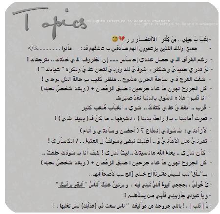 توبيكات لعيد الفطر2013 توبيكات حزينه
