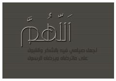 رمزيات 2016 , اجمل رمزيات اسلامية 2016 120902191703CEPS.png