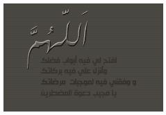 رمزيات 2016 , اجمل رمزيات اسلامية 2016 120902191703I4Y6.png