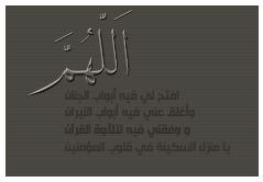 رمزيات 2016 , اجمل رمزيات اسلامية 2016 120902191703l6j3.png