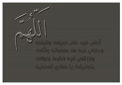 رمزيات 2016 , اجمل رمزيات اسلامية 2016 120902191703vp67.png