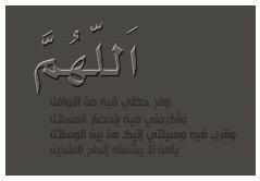 رمزيات 2016 , اجمل رمزيات اسلامية 2016 120902191704ZFar.png