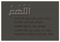 رمزيات 2016 , اجمل رمزيات اسلامية 2016 120902191704ma4q.png
