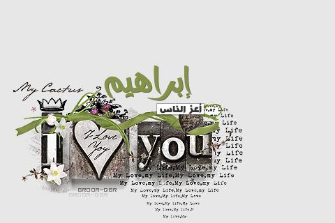 اروع خلفيات باسم ابراهيم 2013