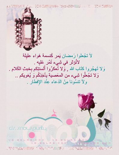 وسائط رمضان 2013 رسائل وسائط