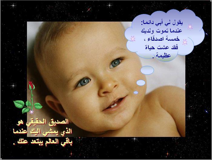 اجمل اطفال 2013 أطفال روعه 1209261239194Fvp.jpg