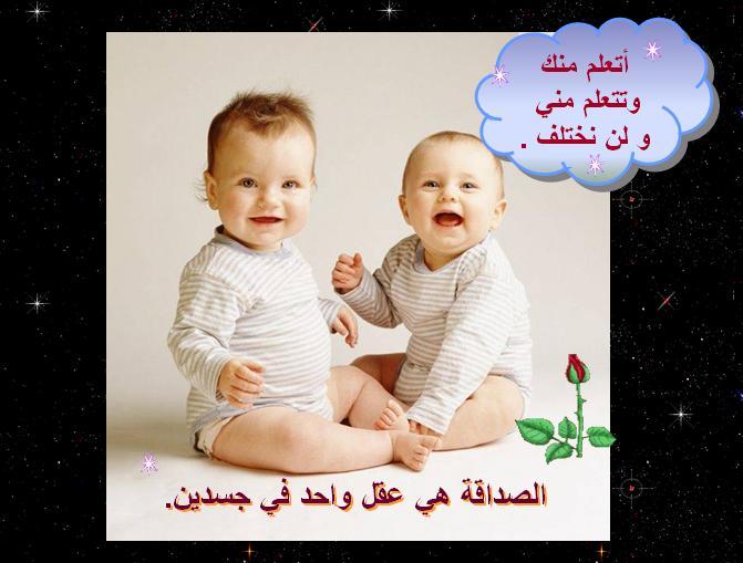 اجمل اطفال 2013 أطفال روعه 120926123920jBOi.jpg