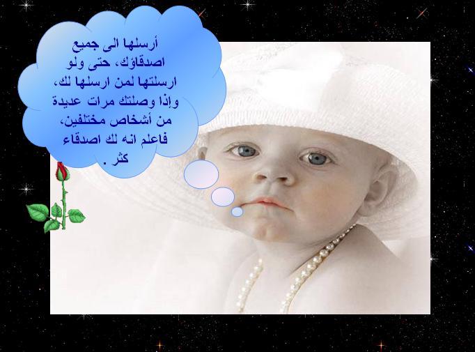 اجمل اطفال 2013 أطفال روعه 1209261239218pLM.jpg
