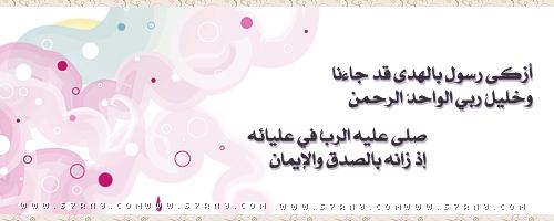 الا رسول الله تواقيع 2013 توقيع الا رسول الله 120926202944NdpD.png