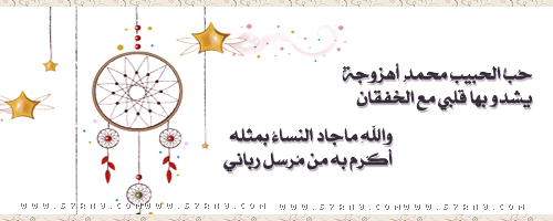 الا رسول الله تواقيع 2013 توقيع الا رسول الله 1209262029450gMq.png