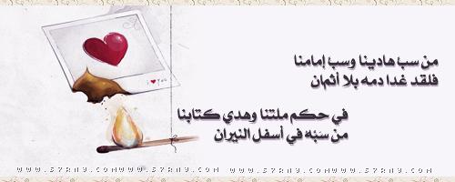 الا رسول الله تواقيع 2013 توقيع الا رسول الله 120926202945HahX.png