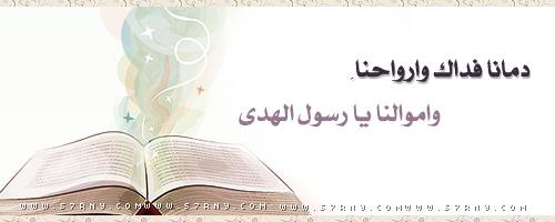 الا رسول الله تواقيع 2013 توقيع الا رسول الله 120926202945fx2Z.png