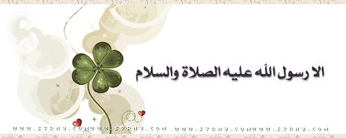 الا رسول الله تواقيع 2013 توقيع الا رسول الله 1209262029462hsV.png