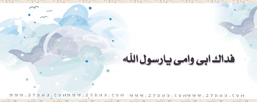 الا رسول الله تواقيع 2013 توقيع الا رسول الله 120926202946tsry.png