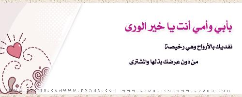 الا رسول الله تواقيع 2013 توقيع الا رسول الله 1209262029473jmo.png