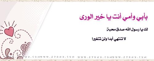 الا رسول الله تواقيع 2013 توقيع الا رسول الله 120926202947EAbg.png