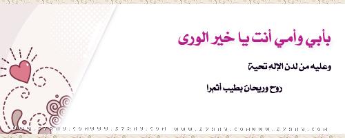 الا رسول الله تواقيع 2013 توقيع الا رسول الله 120926202948Spb5.png