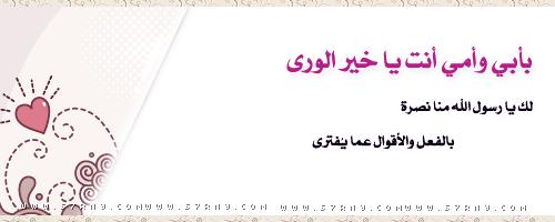 الا رسول الله تواقيع 2013 توقيع الا رسول الله 120926202948heOV.png