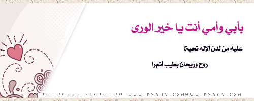 الا رسول الله تواقيع 2013 توقيع الا رسول الله 120926202948m2Eb.png